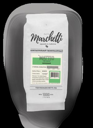 Кофе Marchetti Маtео (Матео) зерновой 1 кг
